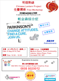 poster for Parkinson's Event in Truro
